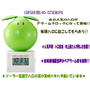 haro alarm clock